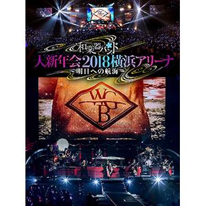 和楽器バンド 大新年会2018横浜アリーナ ~明日への航海~(DVD2枚組+CD2枚組)(スマプラ対応) (初回生産限定盤)【DVD・ミュージック/J-POP】【新品】