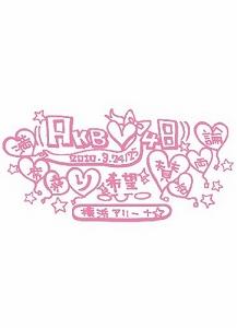 AKB48/満席祭り希望 賛否両論 チームAデザインボックス〈4枚組〉【DVD/邦楽】