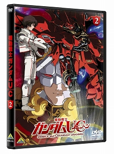 機動戦士ガンダムUC 2 予約 DVD アニメ 超激得SALE