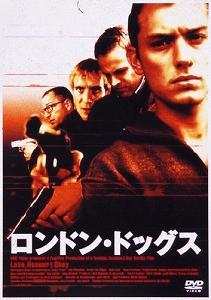 【アウトレット品】ロンドン・ドッグス('99英)【DVD/洋画犯罪 ドラマ】