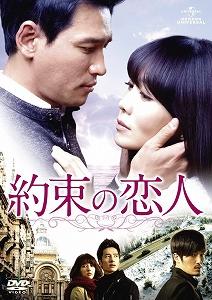 約束の恋人 DVD-SET 2〈5枚組〉【DVD/洋画恋愛 ロマンス|ドラマ】