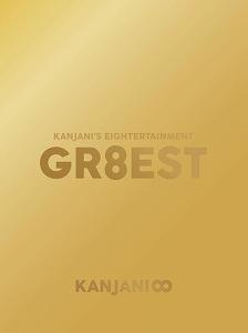 関ジャニ∞/関ジャニ'sエイターテインメント GR8EST〈初回限定盤・4枚組〉【DVD/邦楽】初回出荷限定