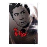 ザ・ガードマン 1965年度版 東京警備指令全話 完全初回限定版v【DVDBOX・TVドラマ】