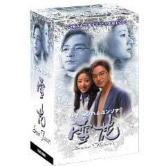 雪花 Snow Flower DVD-BOX〈8枚組〉【DVD/洋画恋愛 ロマンス|ドラマ】