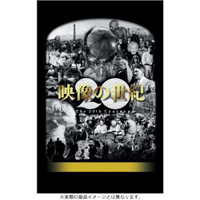 NHKスペシャル 映像の世紀 SPECIAL BOX【DVDBOX・趣味/教養】