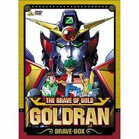 黄金勇者 ゴルドラン BRAVE-BOX【DVD・TVアニメ】