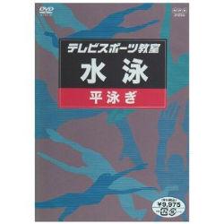 テレビスポーツ教室・水泳 平泳ぎ DVDBOX・スポーツ 水泳8nw0OkPX