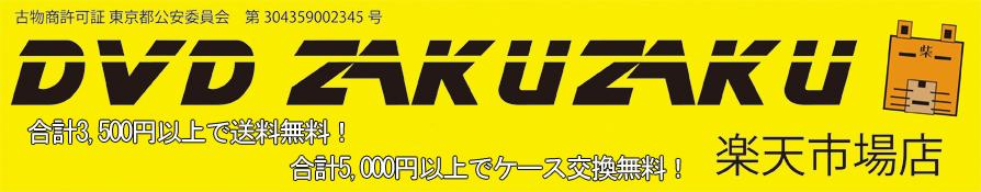 DVDZAKUZAKU:欲しいDVDは、まずDVDZAKUZAKUで探そう!目標は品揃え楽天No.1!!