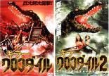 【送料無料】2パック【中古】DVD▼キラー・クロコダイル (2枚セット)Vol 1、2▽レンタル落ち 全2巻【ホラー】