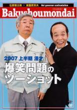 ヤマトDM便発送可 公式ストア 出演 爆笑問題 中古 DVD 漫才 お笑い レンタル落ち 爆笑問題のツーショット 2007上半期 登場大人気アイテム