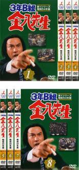 全巻セット【送料無料】【中古】DVD▼3年B組 金八先生 第1シリーズ 昭和54年版(8枚セット)▽レンタル落ち
