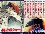 全巻セット【送料無料】【中古】DVD▼あしたのジョー 2(8枚セット)第1話~第47話 最終▽レンタル落ち