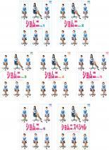 全巻セット【送料無料】【中古】DVD▼ショムニ ファーストシリーズ1(7枚セット)第1話~第12話+スペシャル▽レンタル落ち【テレビドラマ】
