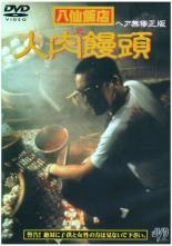【送料無料】【中古】DVD▼八仙飯店之 人肉饅頭【字幕】▽レンタル落ち【ホラー】