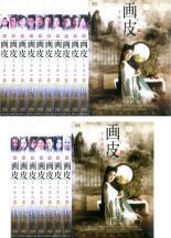 全巻セット【送料無料】【中古】DVD▼画皮 千年の恋(17枚セット)第1話~第34話▽レンタル落ち【海外ドラマ】