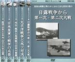 全巻セット マーケティング トラスト 送料無料 SS 中古 DVD 戦記ドキュメント 5枚セット 2 レンタル落ち 1 4 5 3