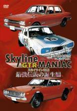 追跡可能メール便発送可 【バーゲンセール】【中古】DVD▼Skyline GTR MANIAC 最強伝説の誕生編▽レンタル落ち