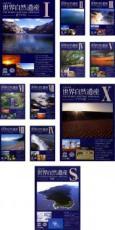【送料無料】【中古】DVD▼ユネスコ 世界自然遺産(11枚セット)1~10 + スペシャル▽レンタル落ち 全11巻