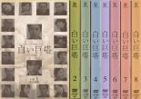 全巻セット【送料無料】【中古】DVD▼白い巨塔(8枚セット)第1話~最終話▽レンタル落ち【テレビドラマ】