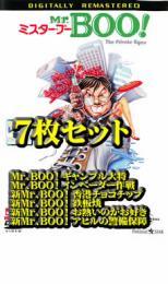 【送料無料】SS【中古】DVD▼Mr.BOO! ミスター・ブー (7枚セット)▽レンタル落ち 全7巻