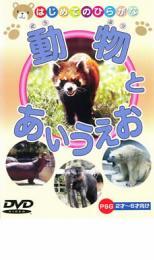 追跡可能メール便発送可 最安値挑戦 中古 DVD 動物とあいうえお 贈り物