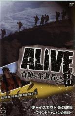 ヤマトDM便発送可 中古 DVD 年末年始大決算 《週末限定タイムセール》 ALIVE season2 奇跡の生還者達 ボーイスカウト 死の散策~悲しみのグランドキャニオン~