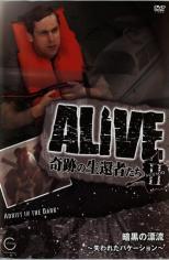 ヤマトDM便発送可 新作入荷 中古 ◆セール特価品◆ DVD ALIVE 失われたバケーション 暗黒の漂流 season2 奇跡の生還者たち