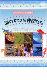 無料 ヤマトDM便発送可 中古 DVD シリーズ 海のすてきな仲間たち ヴィジアル図鑑 ショッピング 5 レンタル落ち