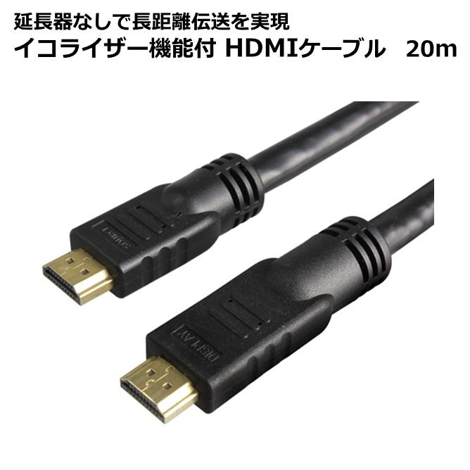 イコライザー(延長機能)付き HDMIケーブル 20m 長尺 アクティブ hdmi HIGH SPEED with Ethernet対応 【送料無料(沖縄・離島等除く)】 【】
