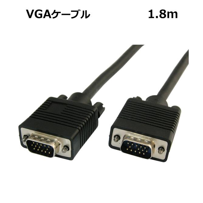 大特価 お買得 ディスプレイ ケーブル 1.8m SALENEW大人気! VGAケーブル高画質 アナログRGB