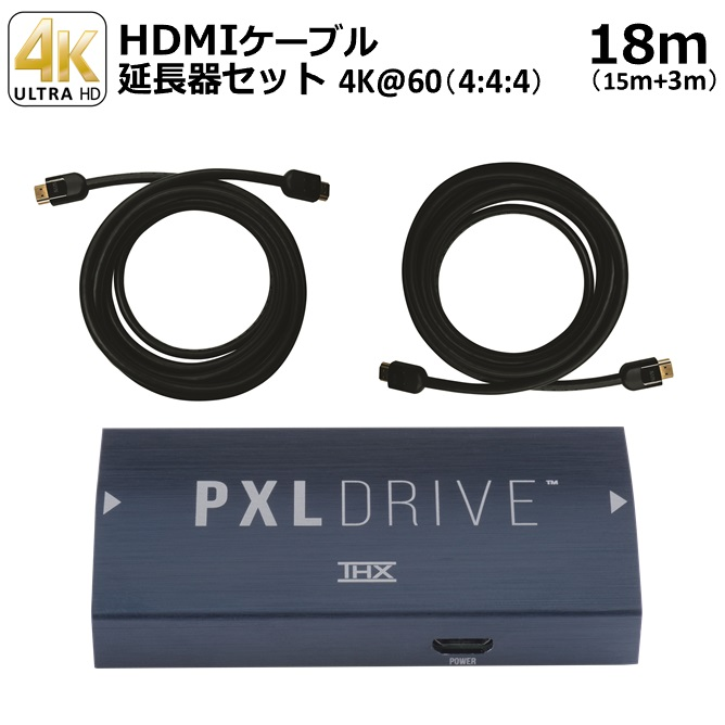4K@60(4:4:4)HDMI18m 延長セットNAPA 4K HDMI ケーブル15m+NAPA 4K HDMIケーブル3m+延長器USBケーブル+USB AC【送料無料(沖縄・離島等除く)】 【】
