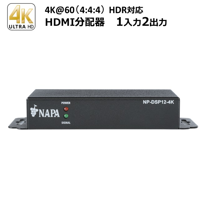 【NAPA】 4K@60 HDCP2.2対応HDMI信号2分配器 【送料無料(沖縄・離島等除く)】 【】