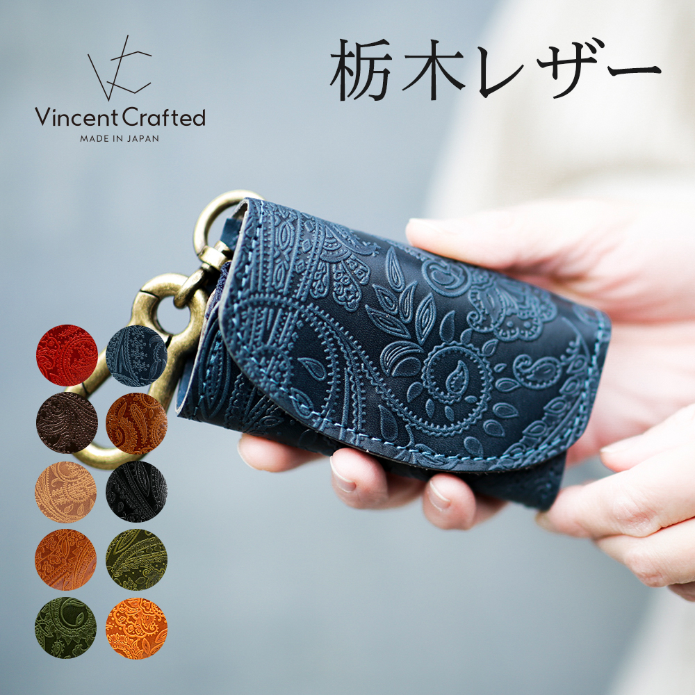 VINCENT CRAFTED ヴィンセントクラフテッド キーケース 栃木レザー コインケース メンズ レディース 日本製 財布 初売り あす楽対応 ギフト ペイズリー 柄 キーホルダー カラビナ プレゼント 新発売 PAOLO キーリング