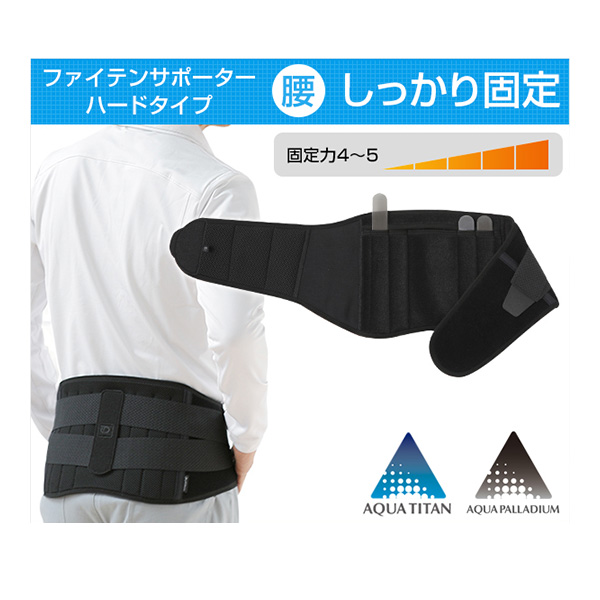ファイテン サポーター 腰用 ハードタイプ 固定力が自在に調整可能!トラブルによる急な腰の痛みに。