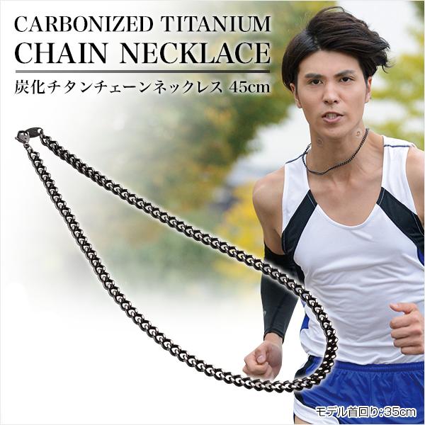 ファイテン 炭化チタンチェーンネックレス 45cm 学生ランナー達も愛用。重さ14gと軽く、ストレスフリー