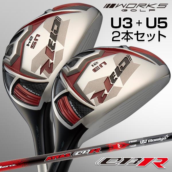 ゴルフ クラブセット ユーティリティ CBR UT 2本セット(U3+U5) 専用ATTASシャフト仕様 WORKS GOLF ワークスゴルフ