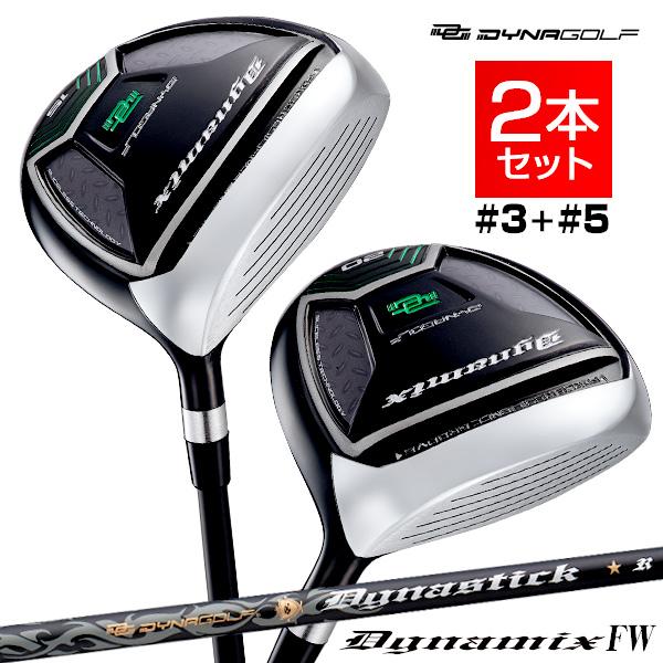 ダイナミクスFW 標準カーボンシャフト仕様 #3 #5 2本セット ゴルフ クラブ フェアウェイウッド