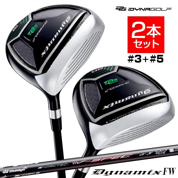 ダイナミクスFW USTマミヤ V-SPEC α-4シャフト仕様 #3 #5 2本セット ゴルフクラブ フェアウェイウッド 父の日 ギフト プレゼント