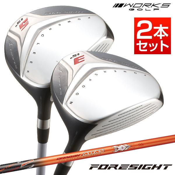 ゴルフ クラブ 2本セット フェアウェイウッド フォーサイトFW ドラコンATTAS90tシャフト仕様 WORKS GOLF ワークスゴルフ