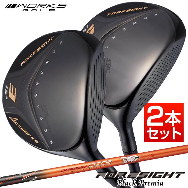 フォーサイト ブラックプレミア FW 2本セット ドラコンATTAS90tシャフト仕様 ゴルフクラブセット WORKS GOLF ワークスゴルフ