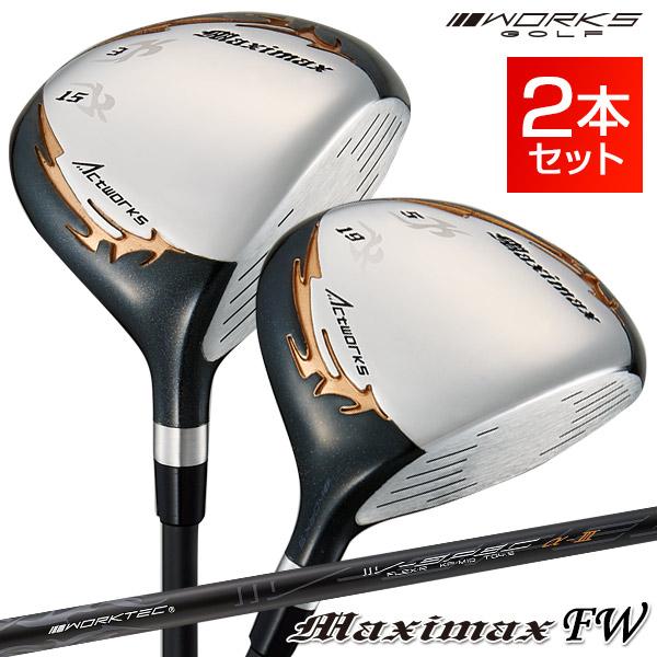 マキシマックスFW 2本セット ノーマルシャフト仕様 フェアウェイウッド WORKS GOLF ワークスゴルフ