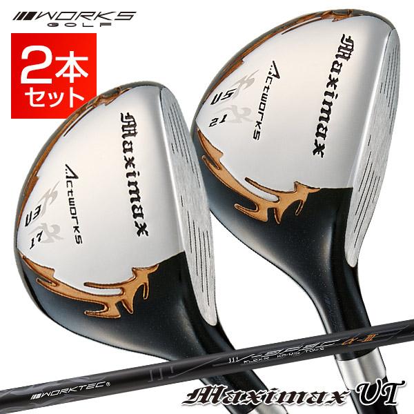 マキシマックスUT 2本セット (U3+U5) ノーマルシャフト仕様 ユーティリティ WORKS GOLF ワークスゴルフ