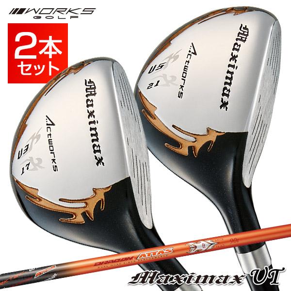 ゴルフクラブ ユーティリティ マキシマックスUT 2本セット (U3+U5) ドラコンATTAS90tシャフト仕様 ユーティリティー ゴルフクラブセット WORKS GOLF ワークスゴルフ
