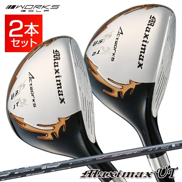 ゴルフクラブ ユーティリティ マキシマックスUT USTマミヤ V-Spec α-4 シャフト仕様 2本セット U3 U5 ワークスゴルフ ゴルフクラブセット