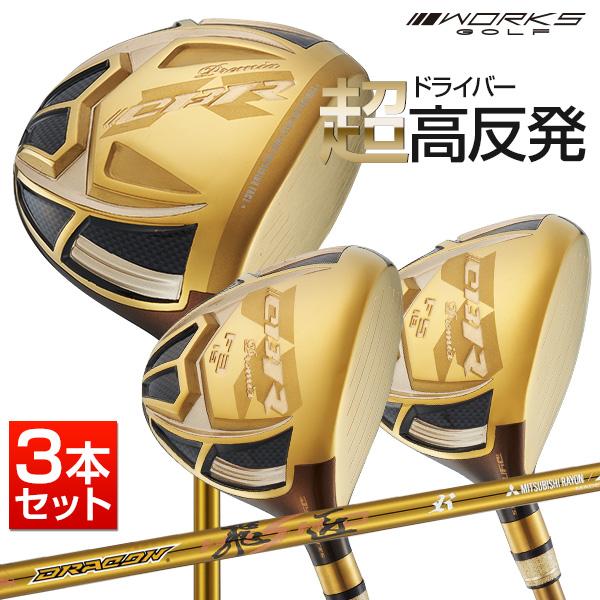 CBR 海外仕様 ドライバー + FW(#3、#5) 3本セット ゴールドドラコン飛匠シャフト仕様