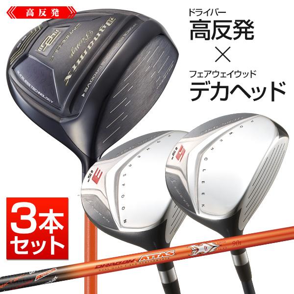 高反発 ゴルフ クラブ 3本セット ダイナミクスプレステージ ドライバー + フォーサイト FW ドラコンATTAS90tシャフト仕様 高反発ドライバー