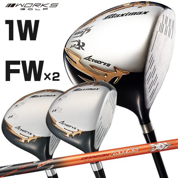 マキシマックスリミテッド2ドライバー + マキシマックスFW 3本セット ドラコンATTAS90tシャフト仕様 WORKS GOLF ワークスゴルフ 父の日 ギフト プレゼント