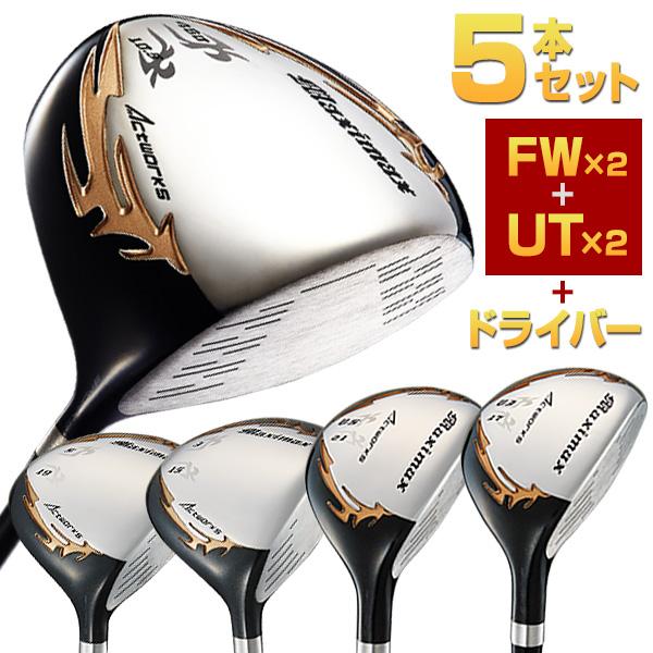 マキシマックスリミテッド2ドライバー + マキシマックスFW+UT 5本セット ノーマルシャフト仕様 WORKS GOLF ワークスゴルフ