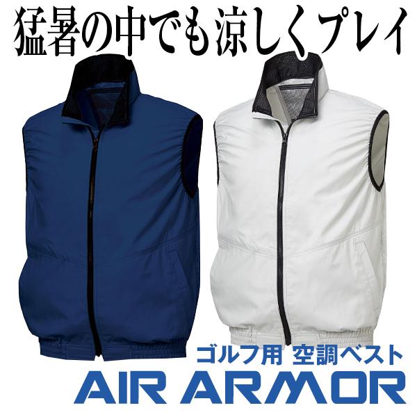 空調服 ベスト AIR ARMOR バッテリーセット
