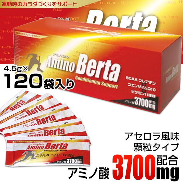 アミノ酸サプリメント 120袋入り アミノ酸3700mg配合 アミノバルタ Amino Berta BCAAクレアチン+コエンザイムQ10+ビタミン11種類